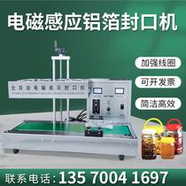Electromagnetic induction aluminum foil automatic bottle sealing machine Continuous automatic bee bottle medicine bottle plastic bottle gasket machine