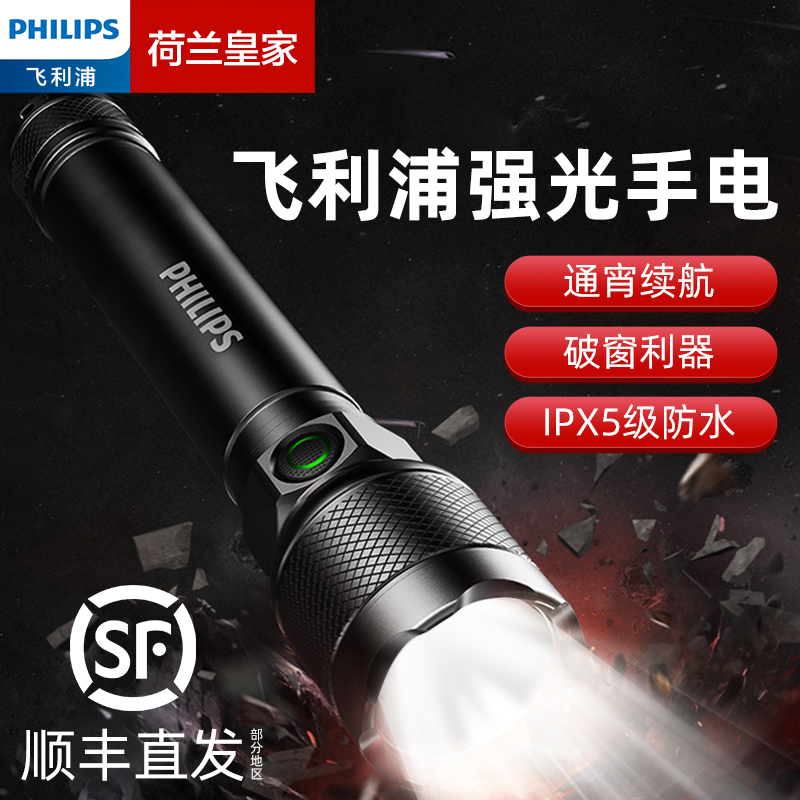 Philips Philips flashlight bright light charging small convenient home ultra-long-range outdoor long-range spotlight ultra-bright