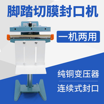 Commercial aluminum frame foot stepping film plastic bag aluminum foil tea bag sealing and cutting machine up and down heating vertical continuous sealing machine packaging machine film cutting machine