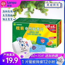 Lam chrysanthemum electric mosquito incense tablets fragranceless tasteless baby pregnant women mosquito repellent mosquito repellent tablets 75 pieces sent 1 heater