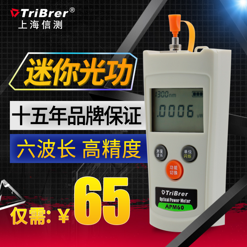 High precision optical fiber optical attenuation tester optical fiber testing tool attenuation breakpoint fault tester miniature optical efficiency meter apm60