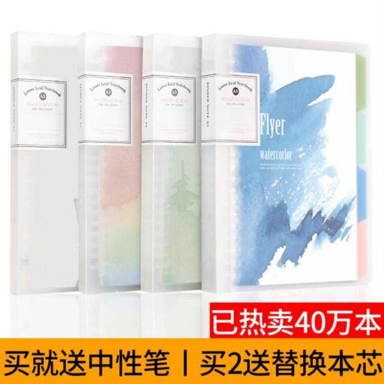 Loose leaf case high grade small fresh hard case snap coil case A520 hole snap ring cute case small size classification