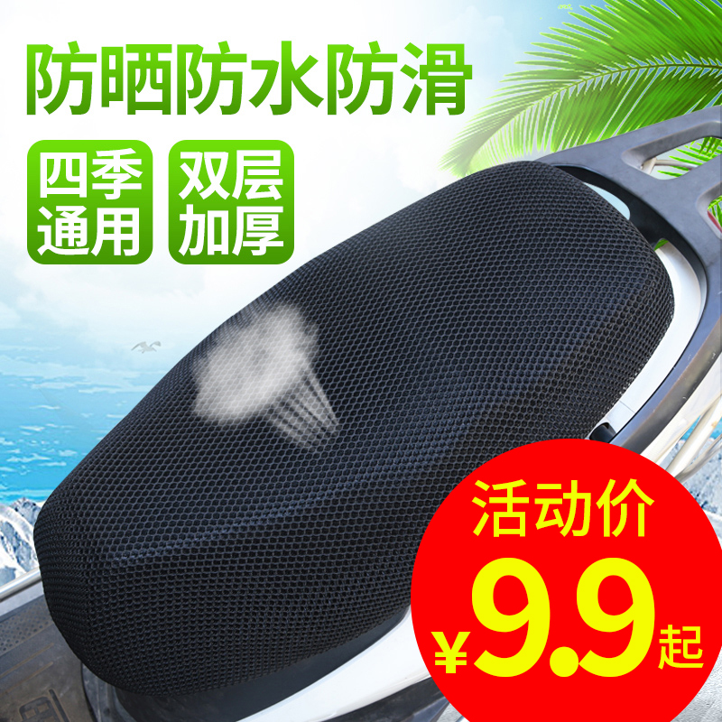 Electric motorcycle cushion cover sunscreen waterproof four seasons universal insulation battery car cushion cover Electric car seat cover