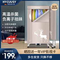 German HYCUUSY stack dryer home high-capacity dryer small childrens warm air rate dryer