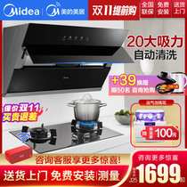 The U.S. lying gas stove package J18P J25 竈 set of smoke 竈 kitchen three pieces