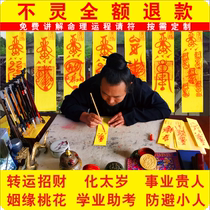 The opening of the too-old character good luck transshipment recruitment cause Wenchang academic peace recruitment peach flower charm amulet spell charm
