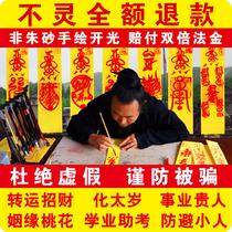 Taisui Fortune Fortune Fortune Fortune Fortune Business Wenchang Examination Peach Blossom Peace Amulet Spell Charm