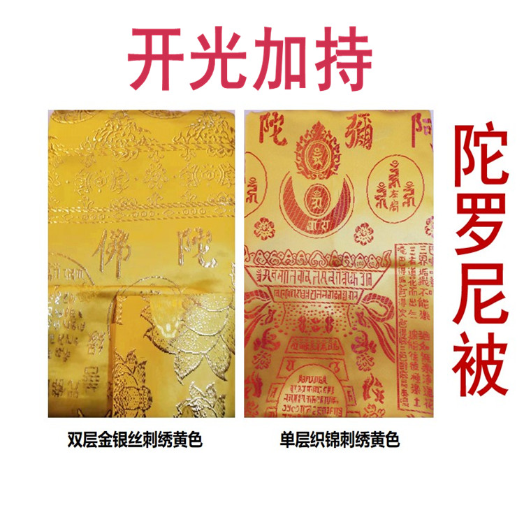 Hui Law Master Kaiguang plus holding the past by yellow and red embroidered dOroni five-piece set of high-grade dOroni by