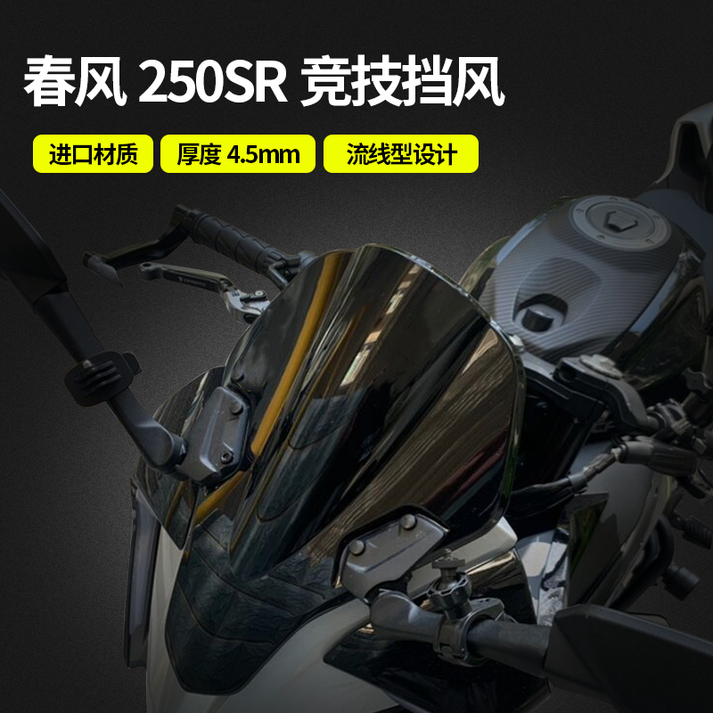 Spring wind 250SR modified competitive front windscreen 250sr front windshield guide plate accessories