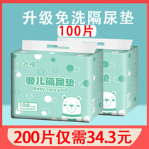 Disposable anti-urinary pad baby small anti-urinary pad disposable baby 100 tablets牀 waterproof diaper care mat