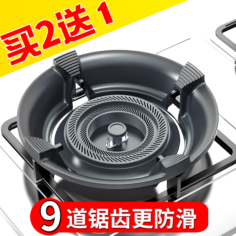 Gas stove wind cover cast iron fire energy-saving cover household wind shield energy-saving ring fire gas stove energy-saving cover bracket