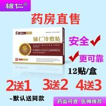 Sebaceous Cyst Acne Cream Pap Gland Vestibular Large gland Popliteal socket removal artifact Subcutaneous nodule removal detoxification Uncleasing patch