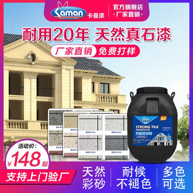 True stone paint exterior paint imitation marble lacquer stone flower rock piece Roman column villa spray paint sand spray paint imitation stone paint