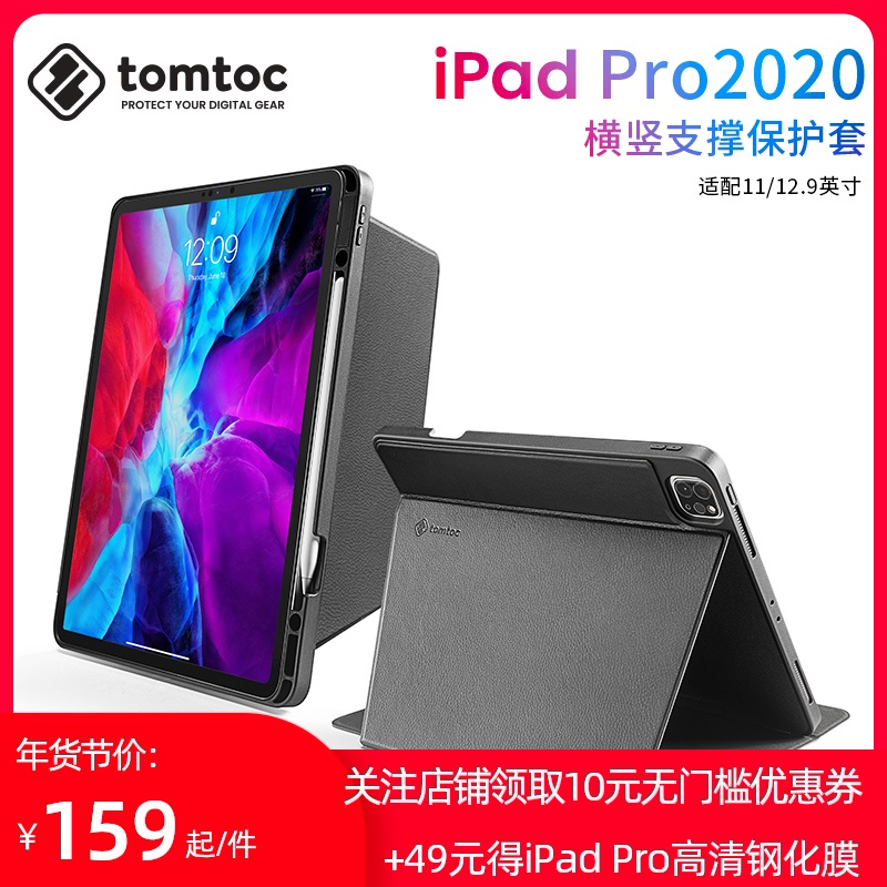 Tomtoc iPad Pro case 11 inch 12.9 anti-bend magnetic suction belt pen slot 2020 flat plate case