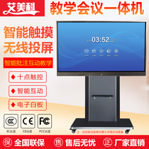 32 43 55 65 75 86 inch teaching wall hanging All conference electronic whiteboard teaching tablet office school touch screen TV multimedia display Android all-in-one computer