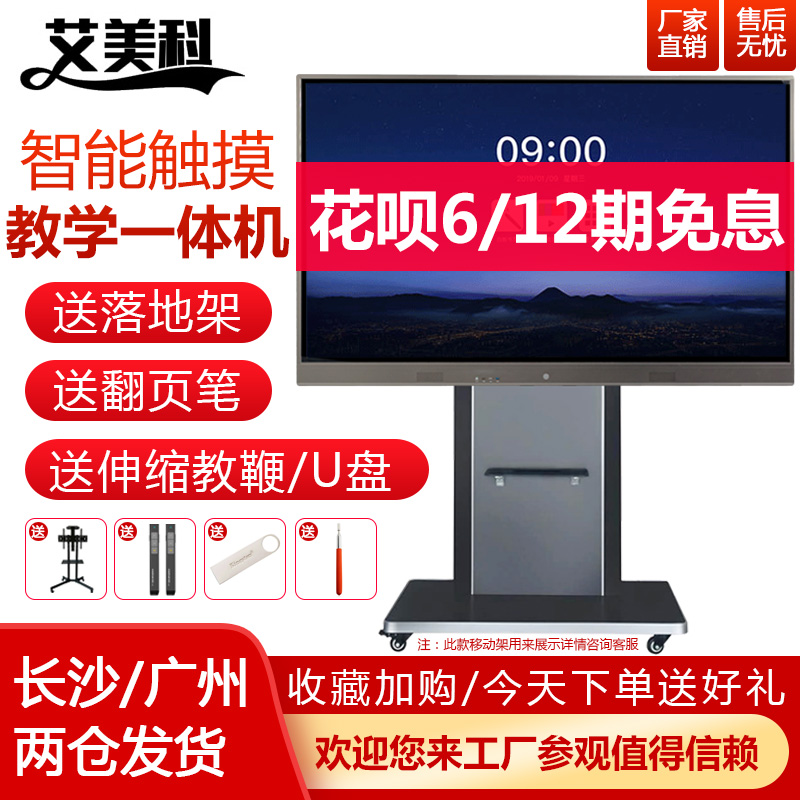 Emmco 55 65 75 86 100 inch e-whiteboard teaching tablet office remote video conference Android all-in-one computer touch screen multi-function multimedia teaching display