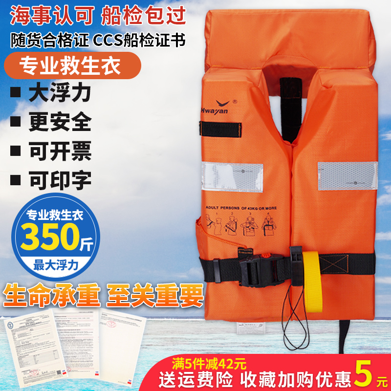 Huayan marine life jacket ccs standard adult buoyancy vest professional lightweight adult work clothes rescue clothing