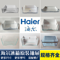 Suitable for Haier refrigerator drawers refrigerated refrigeration accessories original universal bcd176 196 215 186 206