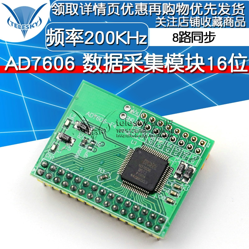 Ad7606 data acquisition module 16 bit ADC 8-channel synchronous sampling frequency 200kHz module