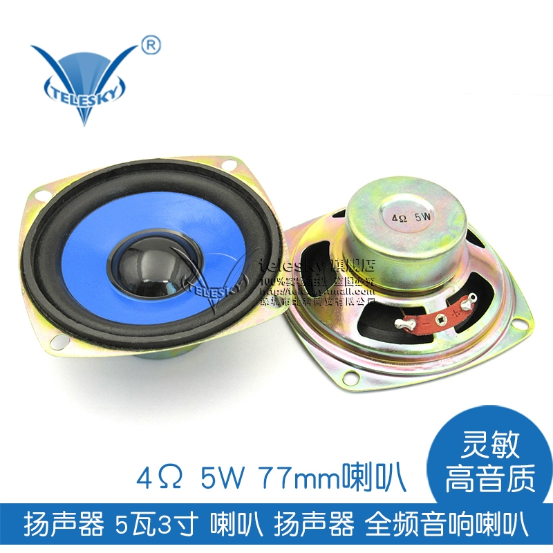 Small speaker speaker 5 W 3 inch full-frequency speaker speaker speaker box accessories 4 Euro 5W 77mm