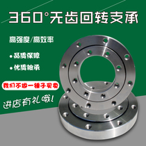 Small rotary support toothless bearing turntable support rotary machinery assembly manufacturers direct sales spot