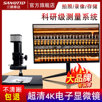 Sanyo Teda HD 38 million 2K4K industrial camera video electronic microscope USB connected computer HDMI measurement camera CCD300x magnifying glass mobile phone repair detection PCB motherboard