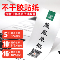Sticker ad sticker custom logo sticker QR code label籤 seal paste pass certificate to send out the trademark mark transparent PVC verse paper cartridge outdoor poster wall sticker to map custom printing