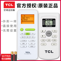 Original TCL air conditioning remote control GYKQ-34 GYKQ-47 49 46 52 210000 universal GYKQ-52