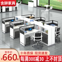 Office financial staff desk and chair combined card space office financial staff desk and chair simple modern station table 4 people