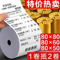 Тепловой ксерокопировал бумажную кассовую бумагу 80x80mm тепловую бумагу 80x60 кассовый аппарат туалетной бумаги кухня небольшой билет бумаги 80 х 50