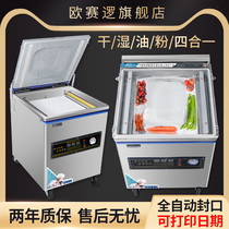 Xuanteng commercial vacuum food packaging machine Automatic large vacuum machine Baler Compression vacuum rice sealing machine Wet and dry dual-use tea rice brick Seafood cooked food moon cake preservation compressor