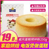 焙芝友戚风蛋糕预拌粉家用烘焙diy做生日蛋糕原料套装电饭锅做胚