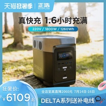 EcoFlow Zhenghao outdoor mobile power supply 220v car portable large capacity battery high power backup