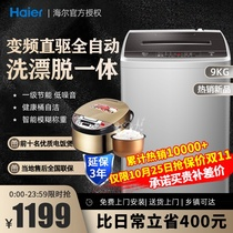 Haier washing machine fully automatic household 9 kg first-class energy efficiency direct drive frequency inverter large prodigy 8kg wave wheel 10 kg