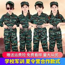 Детский камуфляжный костюм с короткими рукавами костюм для учащихся начальной и средней школы одежда для военной подготовки Летний лагерь спортивный тонкий костюм для спецназа