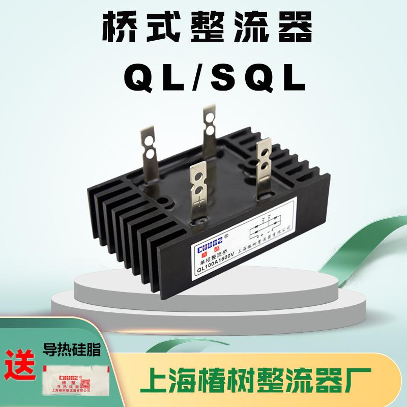 Shanghai eucalyptus spring tree eucalyptus single-phase rectifier bridge QL35A50A100A1600V bridge bridge stack