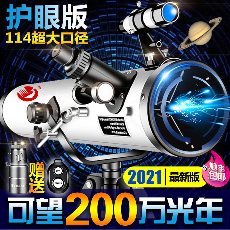 A telescope 1000000 times professional stargazer deep space view sky view high-definition childrens elementary school students entry level