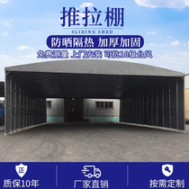 Mobile push-pull shed large storage electric push-pull canopy outdoor awning large row barbecue stack shrink rain shed