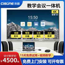 (Dual system)Lingchang 55 65 75 86 98 100 inch intelligent conference tablet touch all-in-one machine Video teaching training electronic whiteboard blackboard Multimedia enterprise office smart screen