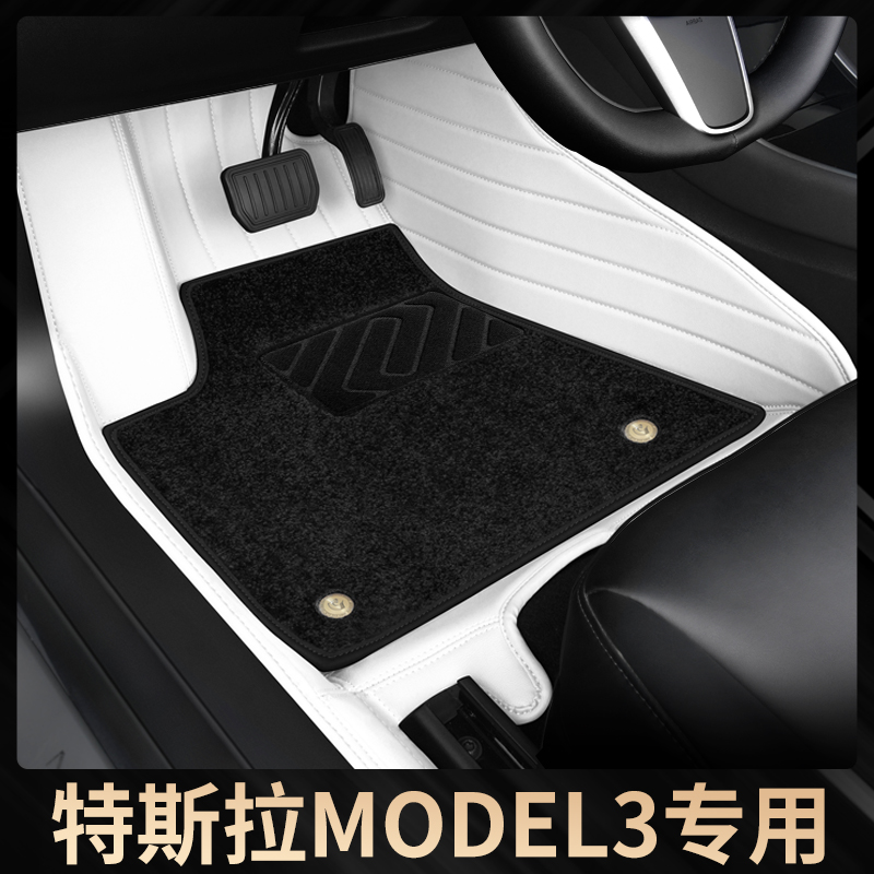 Suitable for the 2021 Tesla model 3 modelx accessory pea 3 fully surrounded car footrest 2020 model