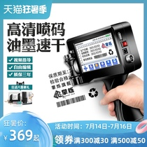 Palm Shuo handheld intelligent coding machine Print production date Plastic packaging bag bottle cap Small inkjet printer Price tag machine Digital printer Automatic assembly line date coding machine