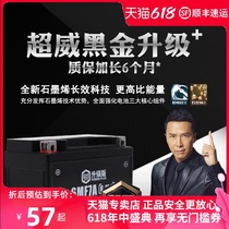 Ultra-voltage battery dry battery 12V9A7A5AH curved beam car 125 scooter motorcycle battery 12V general