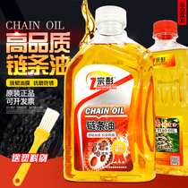 Chain lubricant locomotive electric vehicle bicycle oil seal chain oil bicycle climber chain lubricant agent