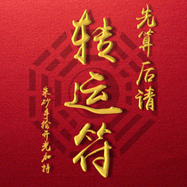 Five lines of transshipment to open the money-grabbing character with the change of luck spell cause smoothly ling-wang-biased financial broad character