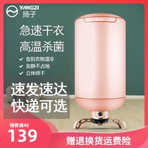 Yangzi dryer dryer household small round clothes clothes quick-drying wardrobe stack drying machine