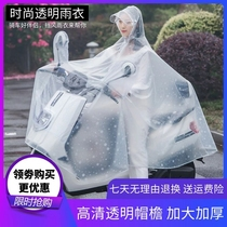 Womens electric car transparent raincoat Single double riding motorcycle battery car Waterproof men and women plus thick poncho