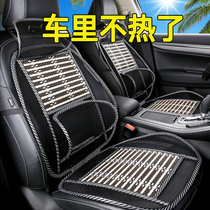 Car seat cushion summer single piece cooling pad four seasons universal ice silk Car seat cushion truck seat cooling mat breathable ventilation