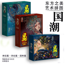 Paper home good product National wind Chinese wind decompression Adult difficult National tide series puzzle 1000 pieces Ancient style gift