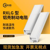 RXLG aluminum brake resistance High power brake resistance inverter servo discharge current limiting common resistor