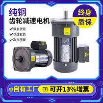 Three-phase vertical variable frequency tilt gear reducer with motor one 380v horizontal 400w750w2.2kw1.5kw